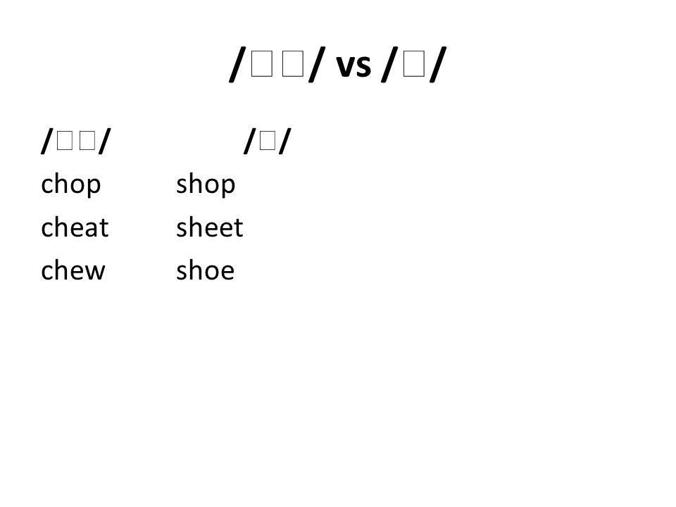 /  / vs /  / /  //  / chopshop cheatsheet chewshoe