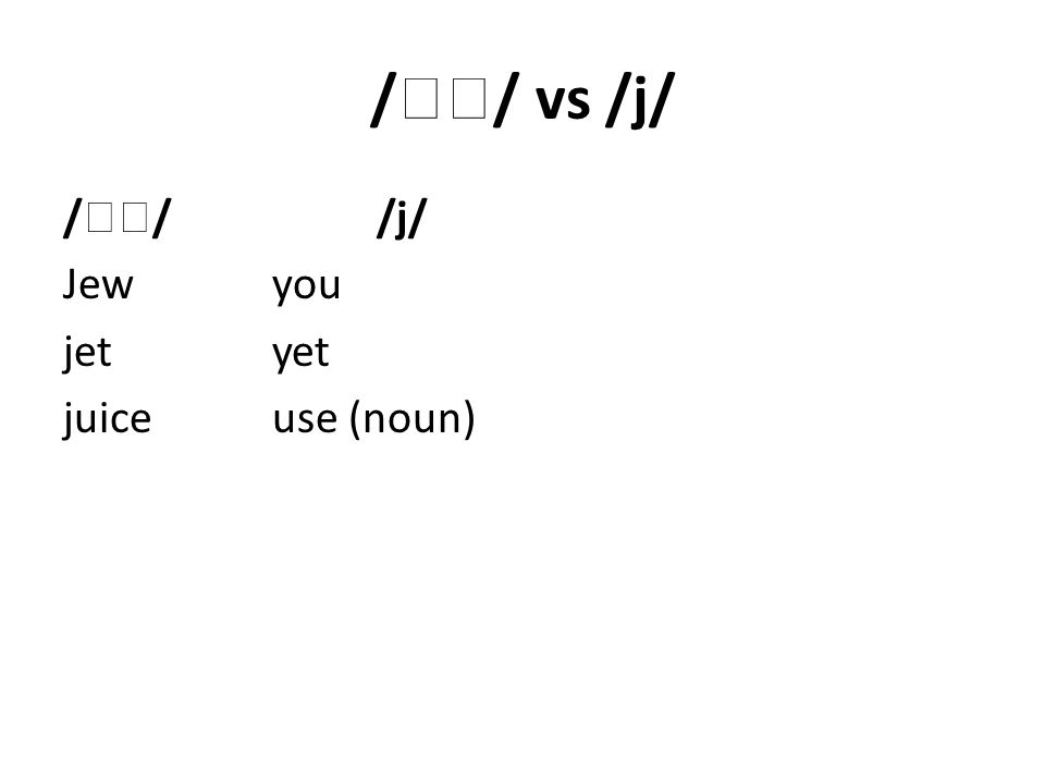 /  / vs /j/ /  //j/ Jewyou jetyet juiceuse (noun)