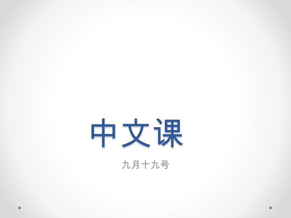 中文课 九月十九号