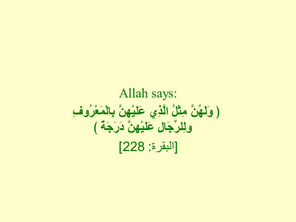 Allah says: ﴿ وَلَهُنَّ مِثْلُ الَّذِي عَلَيْهِنَّ بِالْمَعْرُوفِ ولِلرِّجَالِ عَلَيْهِنَّ دَرَجَةٌ ﴾ [ البقرة : 228]