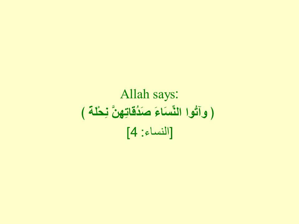 Allah says: ﴿ وآتُوا النِّسَاءَ صَدُقَاتِهِنَّ نِحْلَةً ﴾ [ النساء : 4]