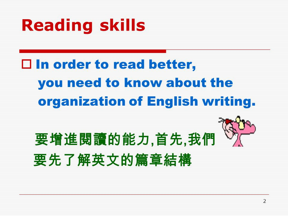 2 Reading skills  In order to read better, you need to know about the organization of English writing.