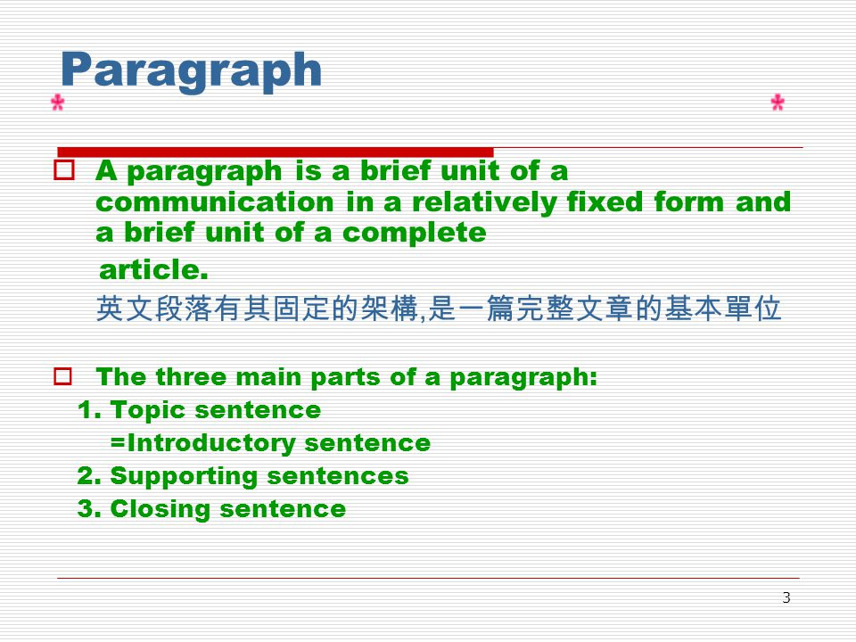3 Paragraph AA paragraph is a brief unit of a communication in a relatively fixed form and a brief unit of a complete article. 英文段落有其固定的架構,是一篇完整文章的基