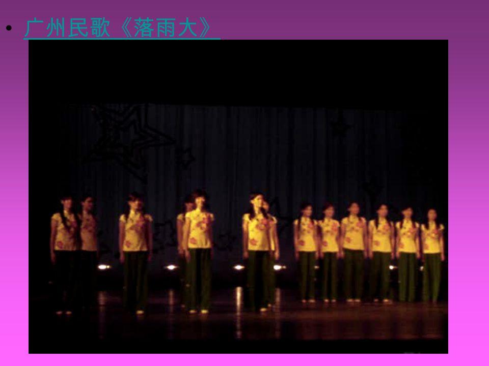 广州民歌《落雨大》 广州民歌《落雨大》