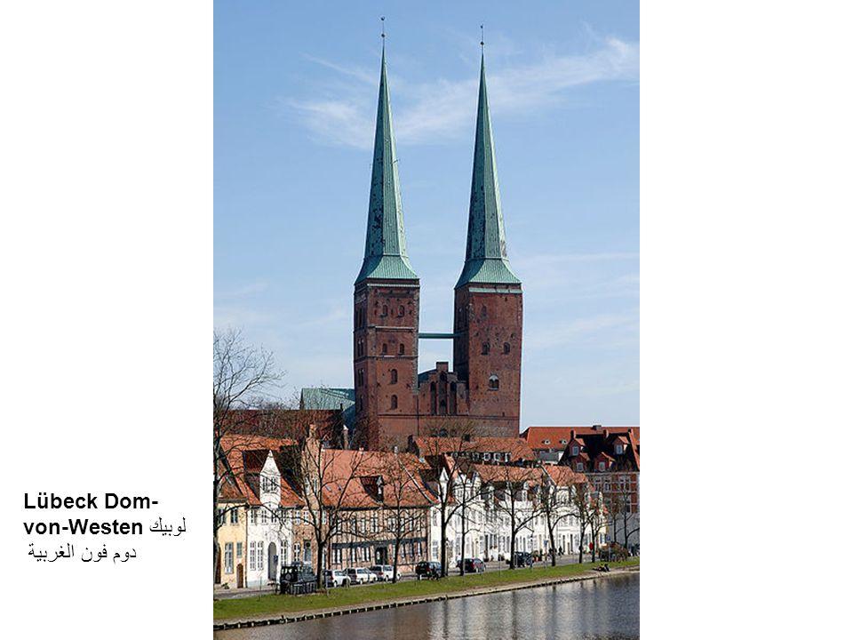 Lübeck Dom- von-Westenلوبيك دوم فون الغربية