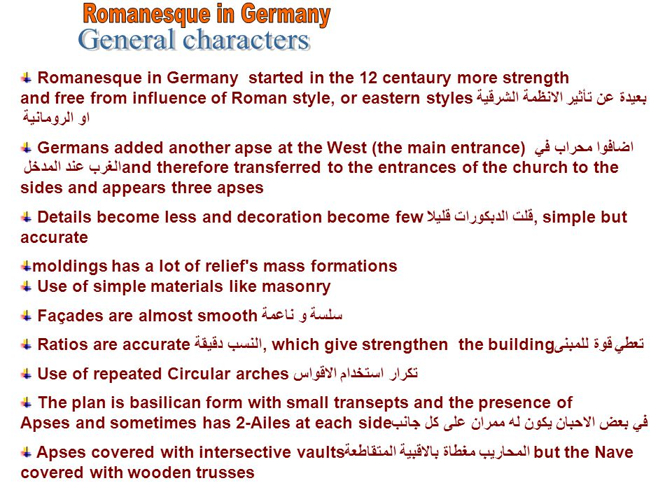 Romanesque in Germany started in the 12 centaury more strength and free from influence of Roman style, or eastern stylesبعيدة عن تأثير الانظمة الشرقية