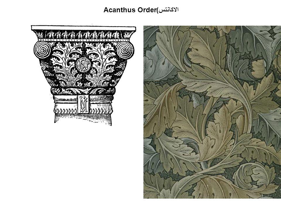 Acanthus Orderالاكانتس)