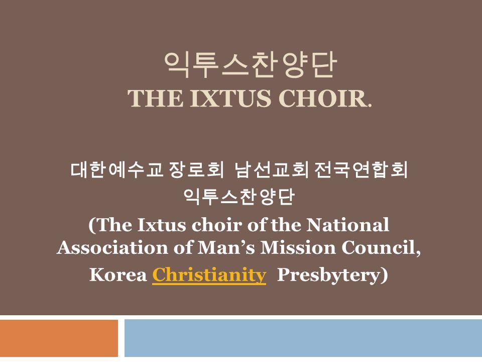 익투스찬양단 THE IXTUS CHOIR.