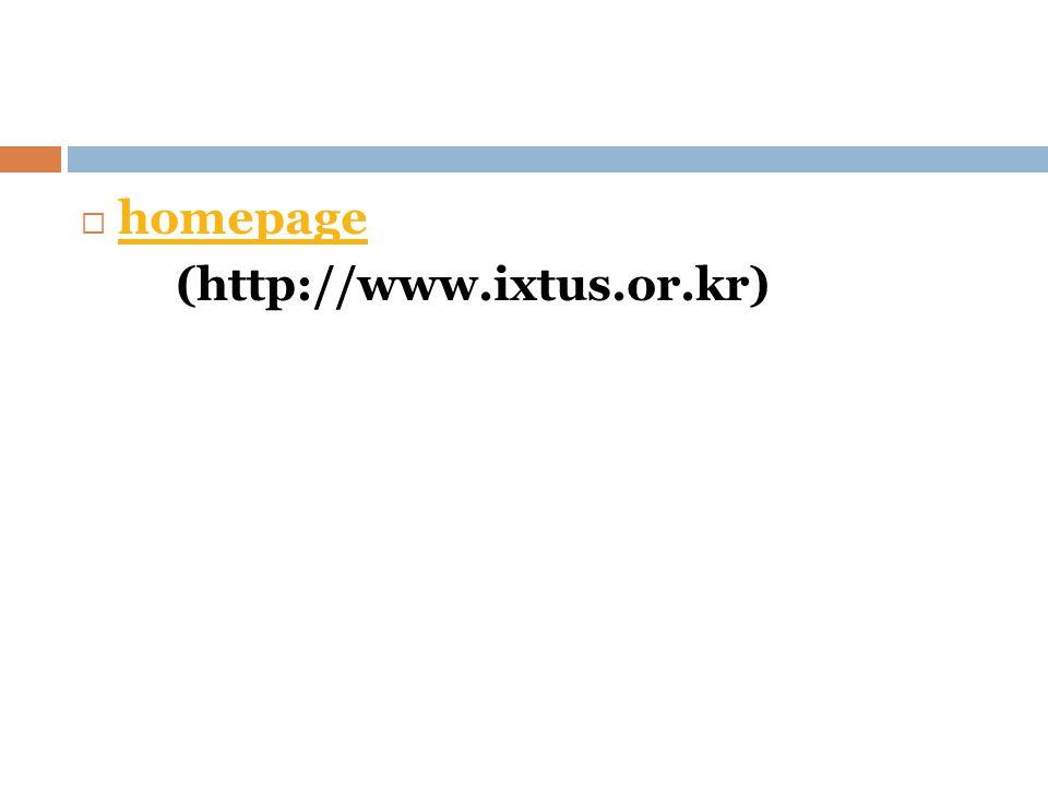  homepage homepage (http://www.ixtus.or.kr)