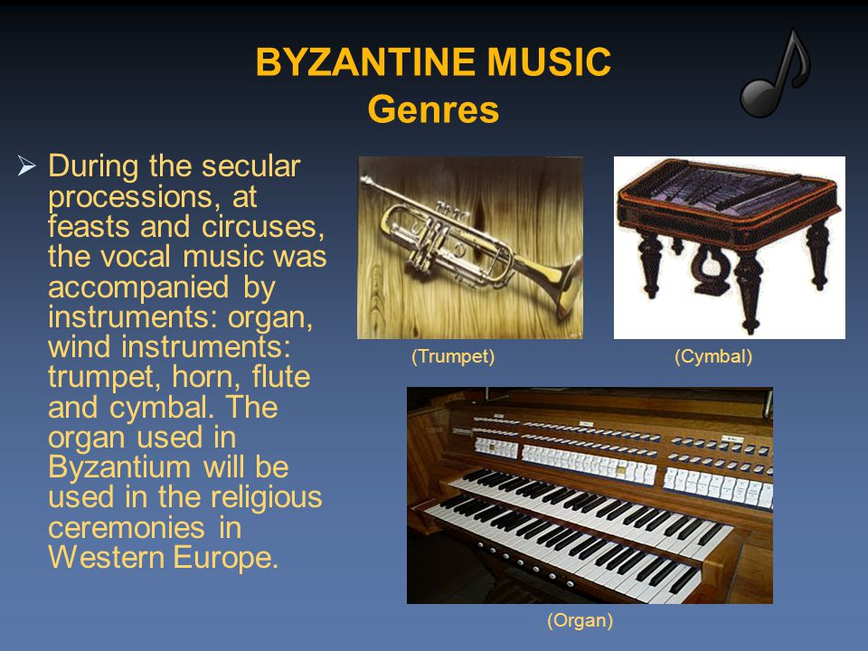  During the secular processions, at feasts and circuses, the vocal music was accompanied by instruments: organ, wind instruments: trumpet, horn, flute and cymbal.