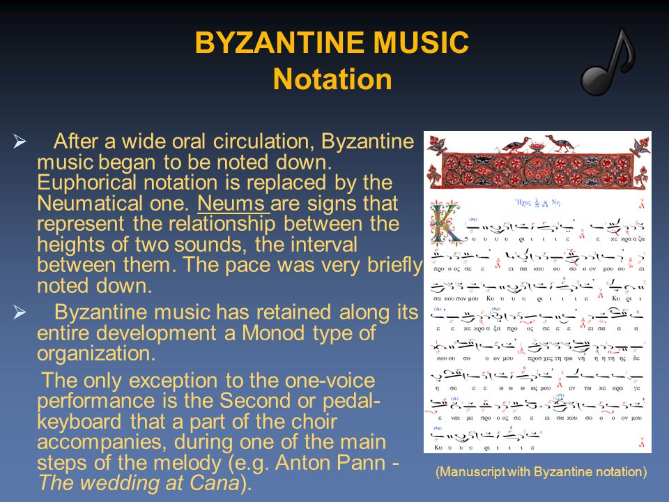 BYZANTINE MUSIC Notation  After a wide oral circulation, Byzantine music began to be noted down.