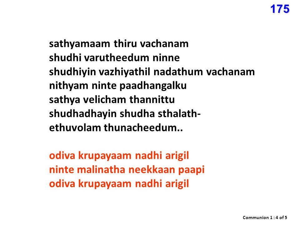 sathyamaam thiru vachanam shudhi varutheedum ninne shudhiyin vazhiyathil nadathum vachanam nithyam ninte paadhangalku sathya velicham thannittu shudhadhayin shudha sthalath- ethuvolam thunacheedum..