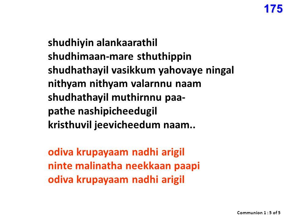 shudhiyin alankaarathil shudhimaan-mare sthuthippin shudhathayil vasikkum yahovaye ningal nithyam nithyam valarnnu naam shudhathayil muthirnnu paa- pa