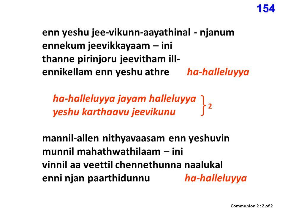 enn yeshu jee-vikunn-aayathinal - njanum ennekum jeevikkayaam – ini thanne pirinjoru jeevitham ill- ennikellam enn yeshu athre ha-halleluyya ha-hallel