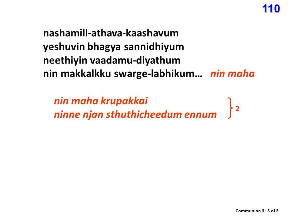 nashamill-athava-kaashavum yeshuvin bhagya sannidhiyum neethiyin vaadamu-diyathum nin makkalkku swarge-labhikum… nin maha nin maha krupakkai ninne njan sthuthicheedum ennum 2 Communion 3 : 3 of 3110