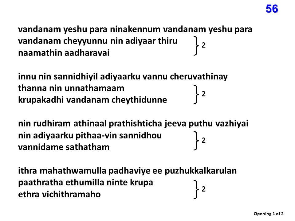 Opening 1 of 256 vandanam yeshu para ninakennum vandanam yeshu para vandanam cheyyunnu nin adiyaar thiru naamathin aadharavai innu nin sannidhiyil adi
