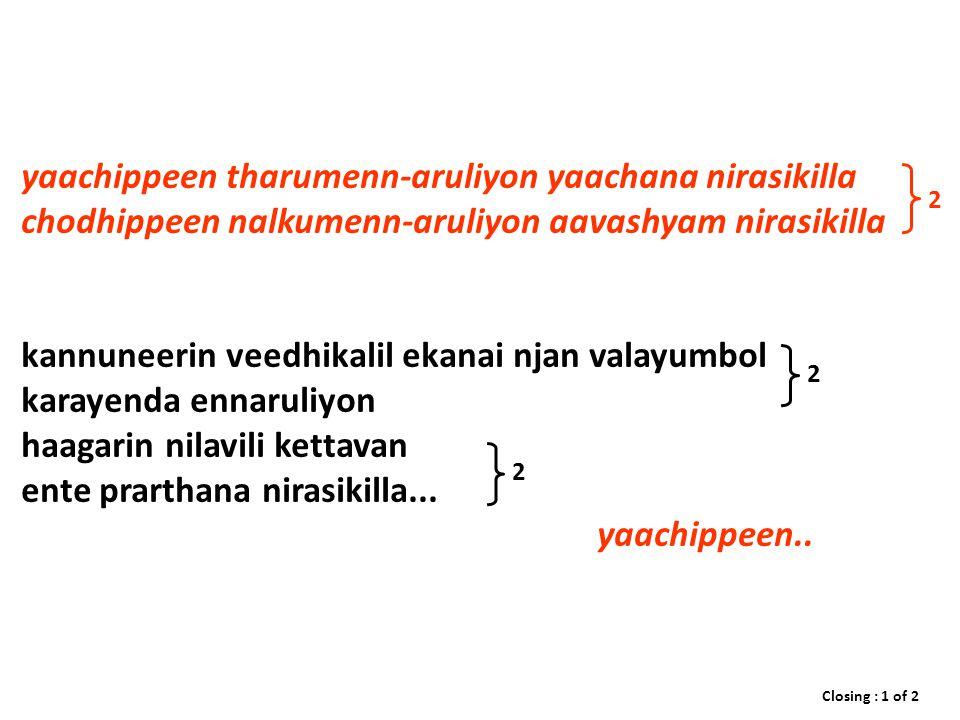 yaachippeen tharumenn-aruliyon yaachana nirasikilla chodhippeen nalkumenn-aruliyon aavashyam nirasikilla kannuneerin veedhikalil ekanai njan valayumbo