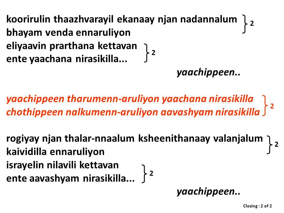 koorirulin thaazhvarayil ekanaay njan nadannalum bhayam venda ennaruliyon eliyaavin prarthana kettavan ente yaachana nirasikilla...
