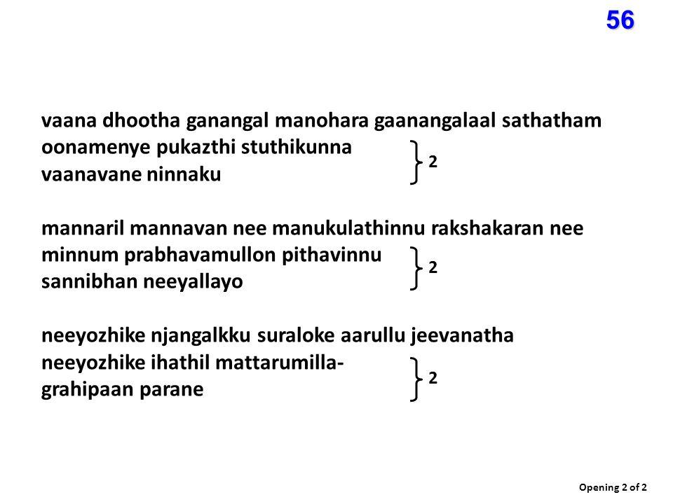 Opening 2 of 2 vaana dhootha ganangal manohara gaanangalaal sathatham oonamenye pukazthi stuthikunna vaanavane ninnaku mannaril mannavan nee manukulat