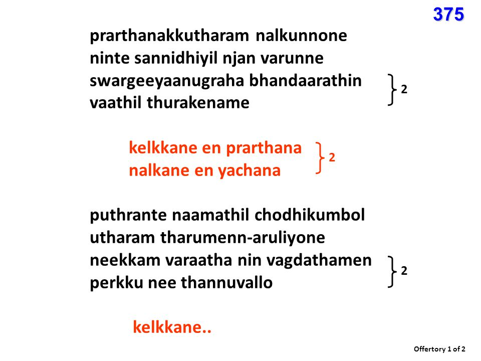 prarthanakkutharam nalkunnone ninte sannidhiyil njan varunne swargeeyaanugraha bhandaarathin vaathil thurakename kelkkane en prarthana nalkane en yach