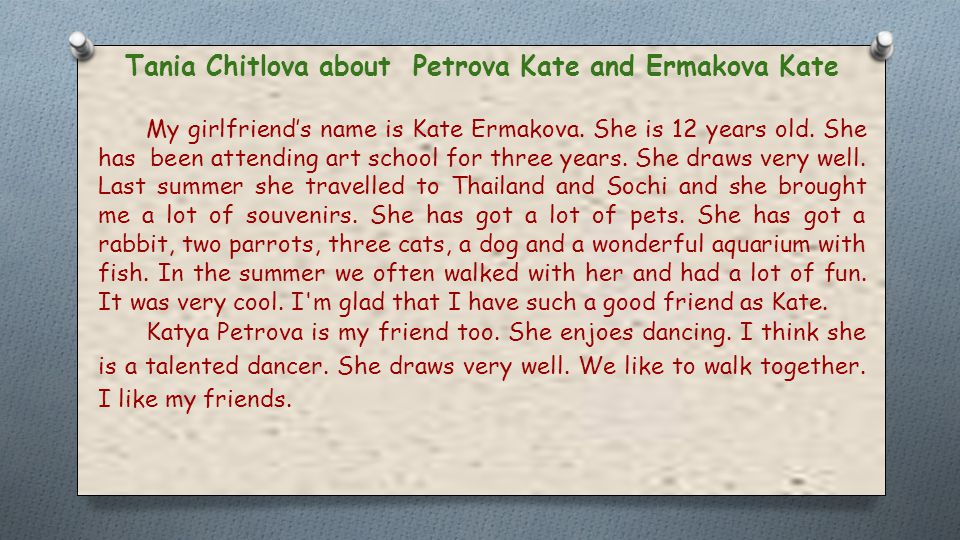 Tania Chitlova about Petrova Kate and Ermakova Kate My girlfriend's name is Kate Ermakova.