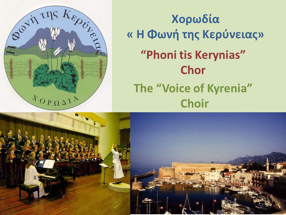 Xορωδία « Η Φωνή της Κερύνειας» The Voice of Kyrenia Choir Phoni tis Kerynias Chor
