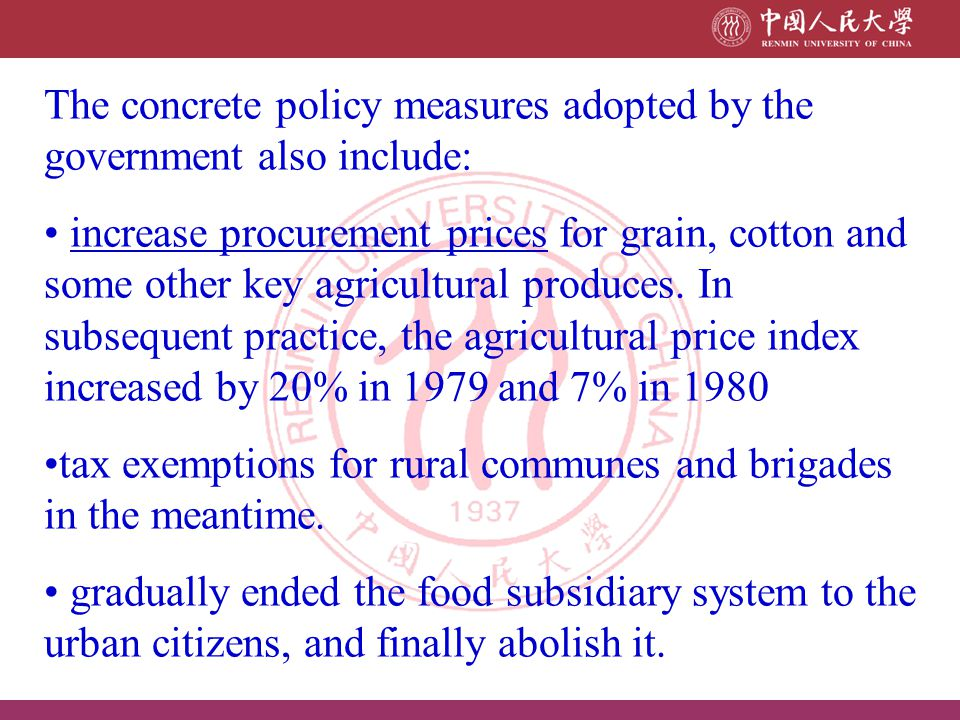 The concrete policy measures adopted by the government also include: increase procurement prices for grain, cotton and some other key agricultural pro