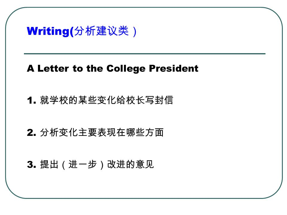 Writing( 分析建议类) A Letter to the College President 1.