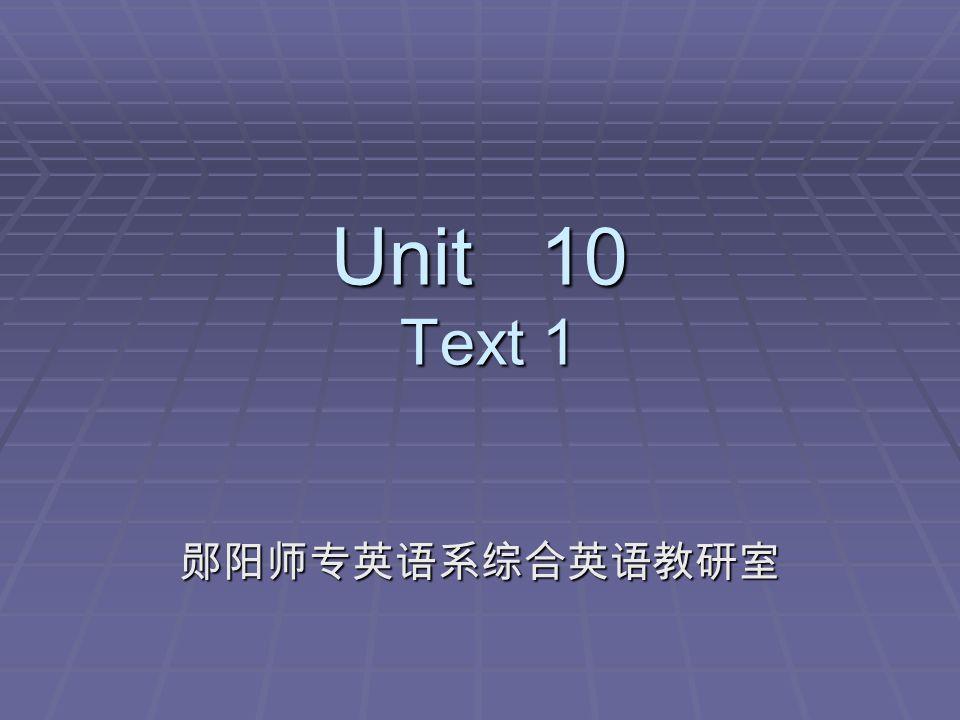 Unit 10 Text 1 郧阳师专英语系综合英语教研室