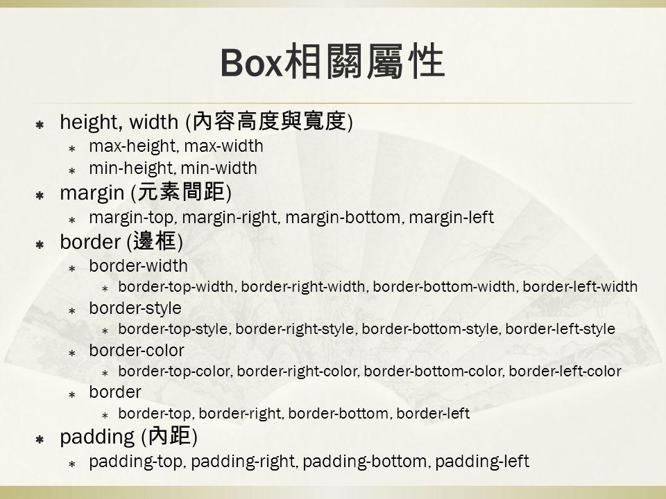 padding ( 內距 )  padding  padding: 20px;  padding: 20px 25% 1em 20px;  padding-top, padding-right, padding-bottom, padding-left  padding-left: 1.5em;  padding-top: 1pc;