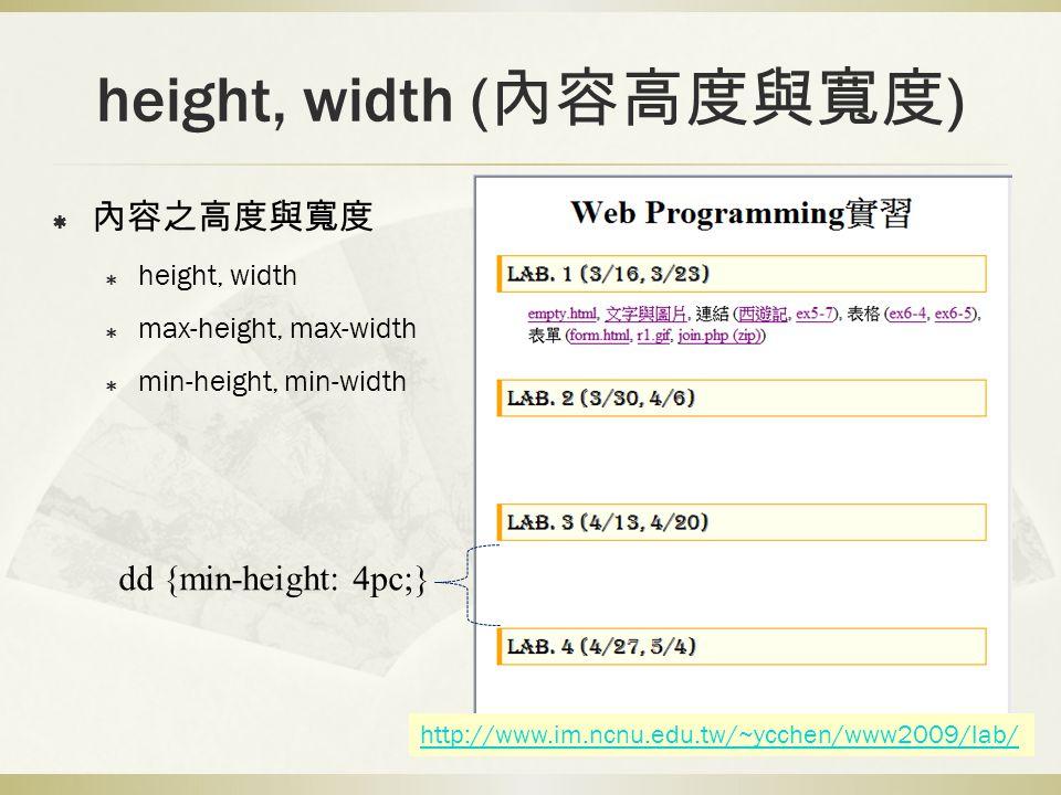 margin ( 元素間距 ) margin: 20px;  上右下左各 20px margin: 30px 2em;  上下各 30px, 右左各 2em margin: 0.5in 15px 1in;  上 0.5in, 右左各 15px, 下 30px margin: 40px 25% 1em 30px;  上 40px, 右 25%, 下 1em, 左 30px margin-top: 15px; margin-right: -30px; margin-bottom: 20px; margin-left: 10%;