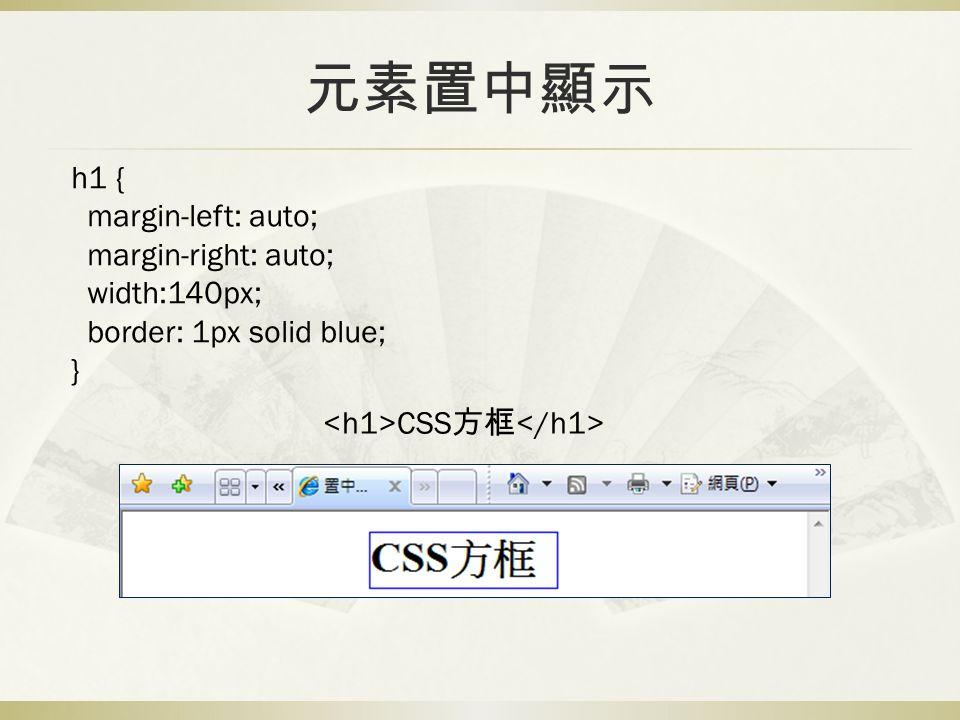 垂直間距之塌陷 h1 { font-size:18pt; margin:40px 10px; border:5px double #630; padding:3px; background-color: #cfc; } h2 { font-size:14pt; margin:15px 10px; padding:3px 5px; background-color: black; color: white; } marginc.html 景點簡介 中路坑溼地