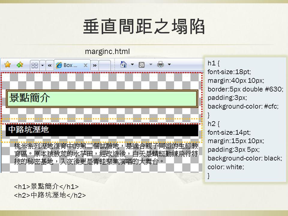 border ( 邊框 )  border-width ( 邊框厚度 )  border-top-width, border-right-width, border-bottom-width, border-left-width  border-color ( 邊框顏色 )  border-top-color, border-right-color, border-bottom-color, border-left-color  border-style ( 邊框樣式 )  border-top-style, border-right-style, border-bottom-style, border-left-style  border ( 厚度 樣式 顏色 同時設定 )  border-top, border-right, border-bottom, border-left