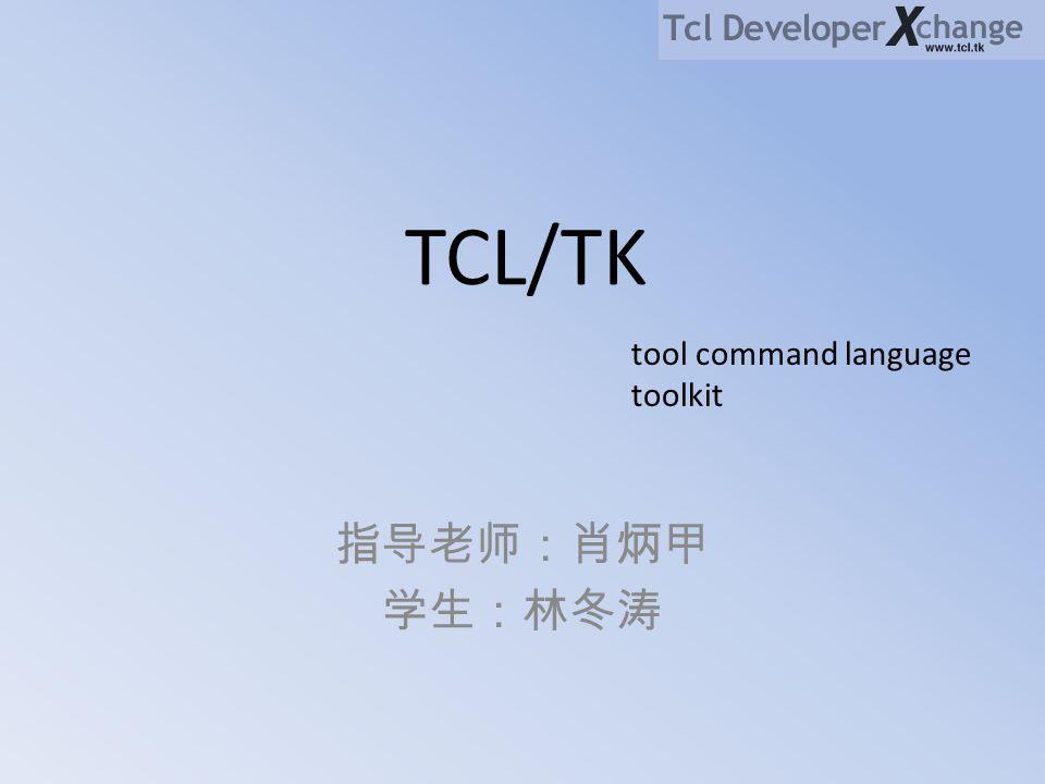 TCL/TK 指导老师:肖炳甲 学生:林冬涛 tool command language toolkit