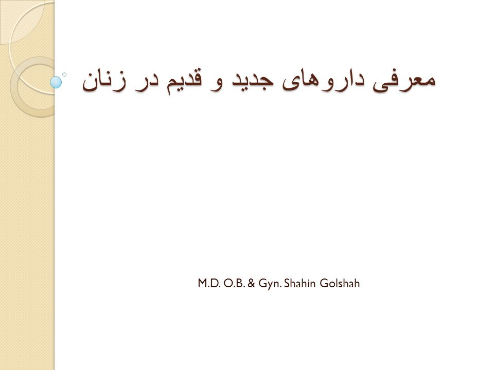 معرفی داروهای جدید و قدیم در زنان M.D. O.B. & Gyn. Shahin Golshah