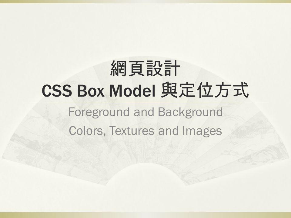 網頁設計 CSS Box Model 與定位方式 Foreground and Background Colors, Textures and Images