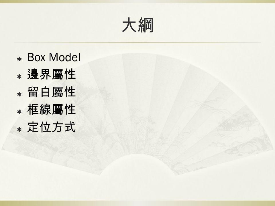 大綱  Box Model  邊界屬性  留白屬性  框線屬性  定位方式