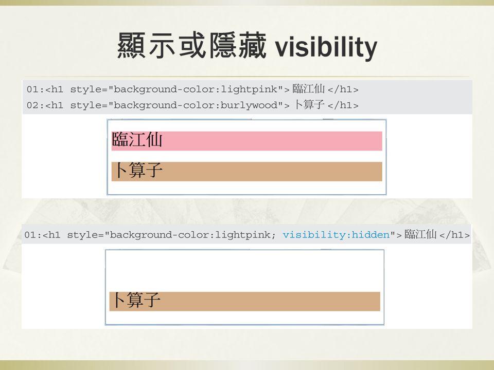 顯示或隱藏 visibility