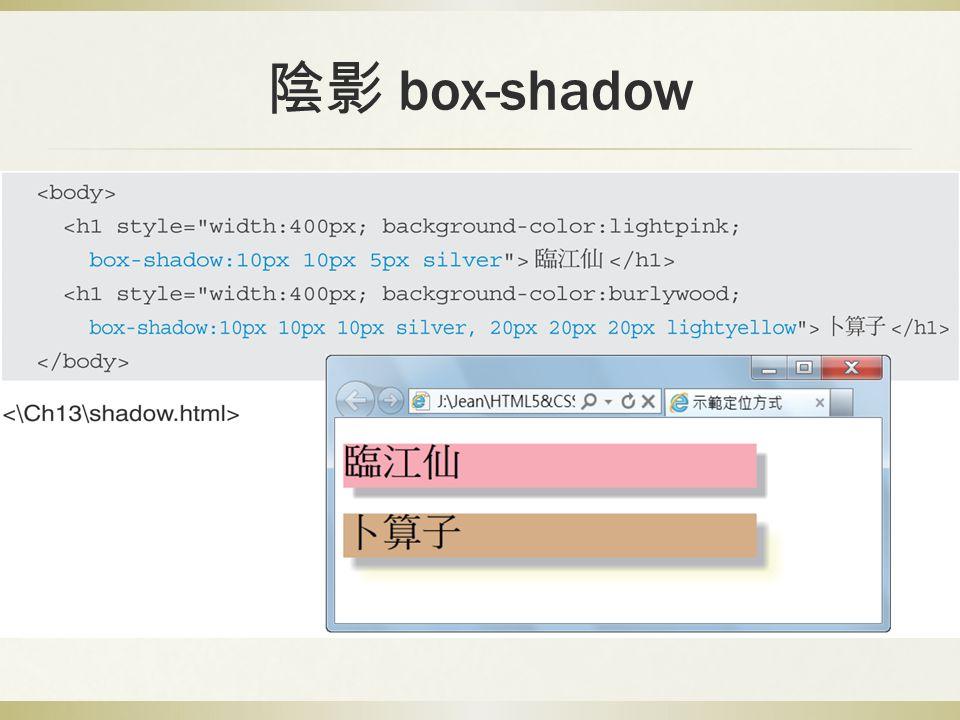 陰影 box-shadow