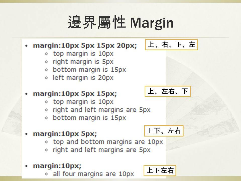 邊界屬性 Margin 上、右、下、左 上、左右、下 上下、左右 上下左右