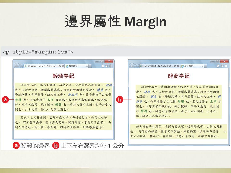 邊界屬性 Margin