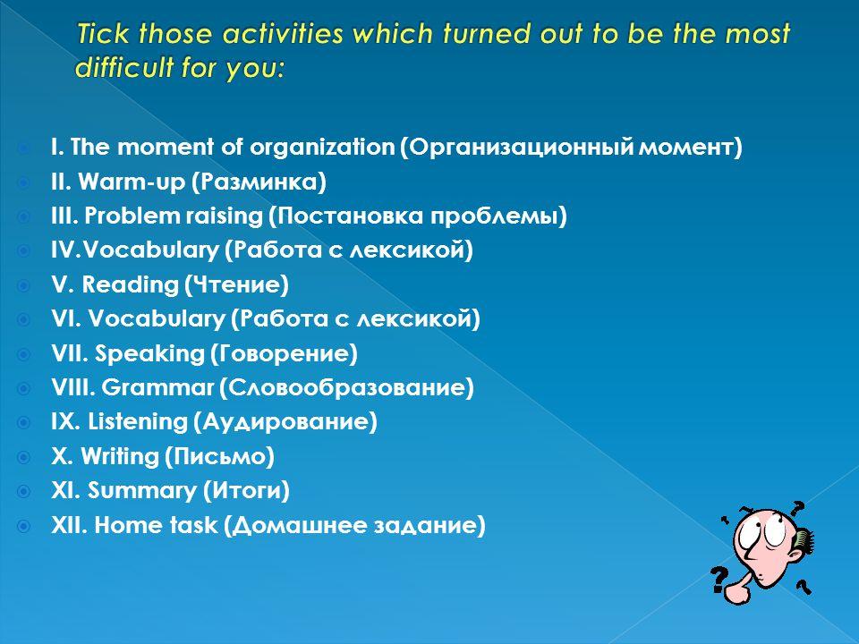  I. The moment of organization (Организационный момент)  II.