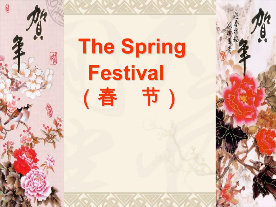 The Spring The Spring Festival Festival (春 节) (春 节)