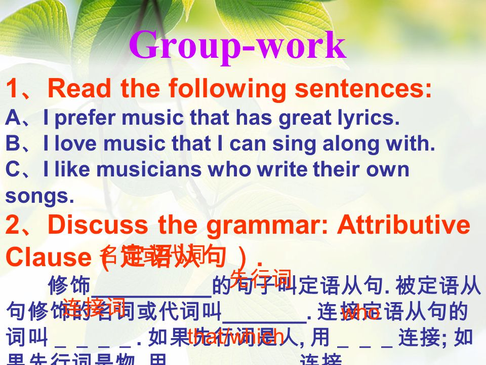 Group-work 1 、 Read the following sentences: A 、 I prefer music that has great lyrics.