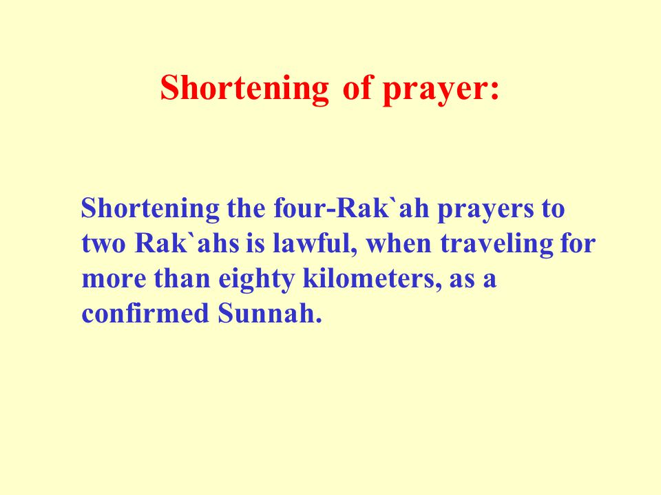 And: The supplication made between the Adhan and the Iqamah is not rejected. (Reported by at-Tirmidhiyy)