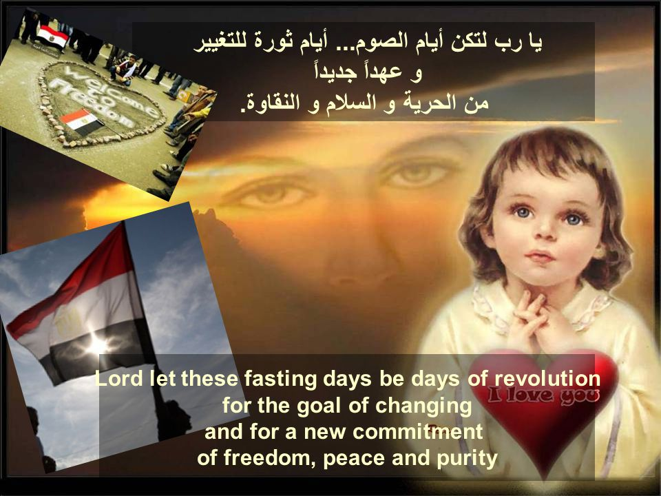 ساعدنى يا رب.... أتغير... أرجوك... Lord, please help me to change لا تسمح لثورتى أن تخمد أو يسرقها الشيطان... Do not allow that my revolution would ca