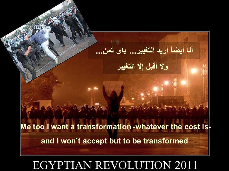 نظام فاشل... This system is a failure … حياتى مليانة غش و رياء و فساد my life is full of dishonesty, deception, and corruption