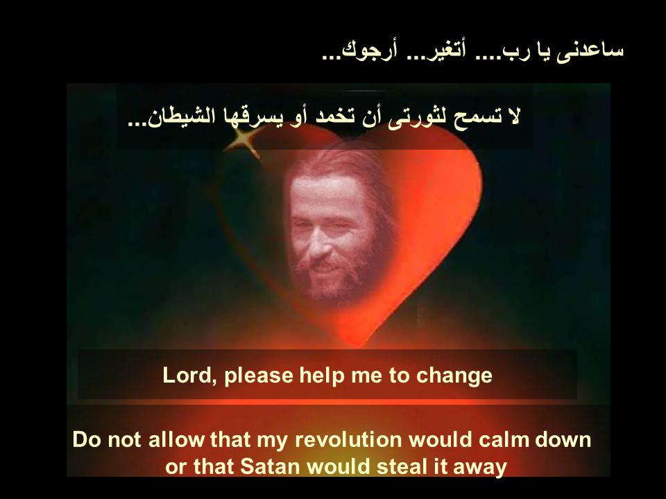 نفسى تصل ثورتى إلى قرارات حاسمة. I wish that my revolution would reach some decisive decisions to consecrate the heart to cease corruption … To abando