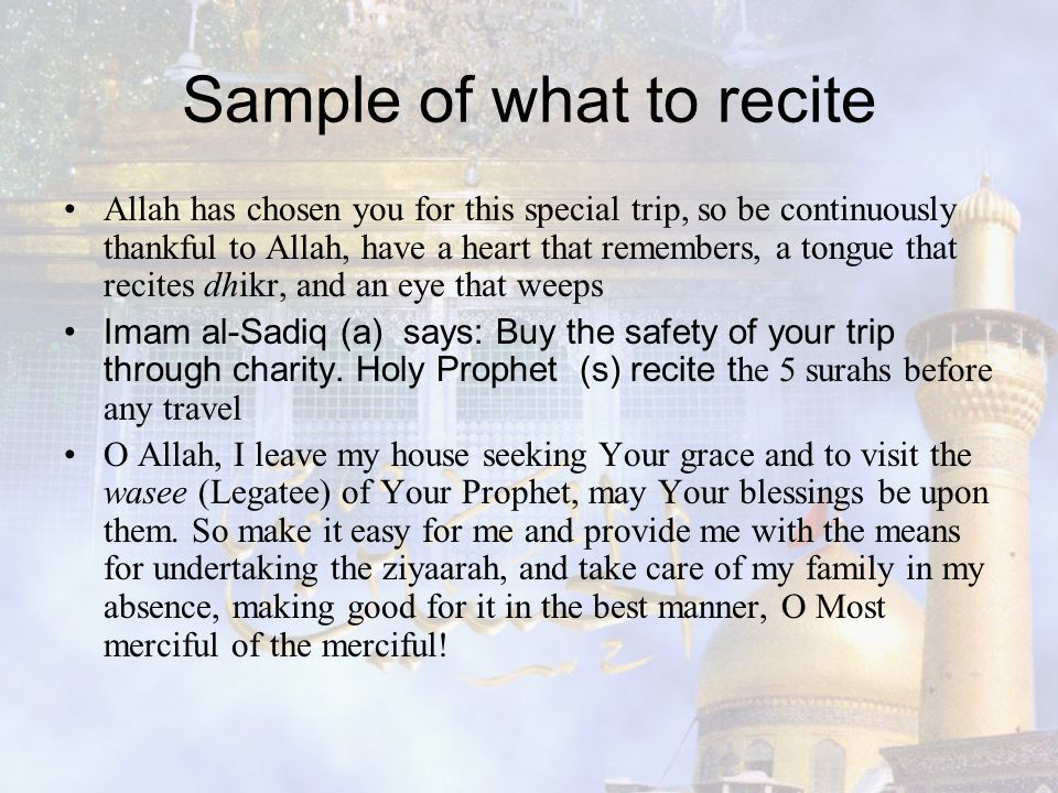 Sample of what to recite Allah has chosen you for this special trip, so be continuously thankful to Allah, have a heart that remembers, a tongue that