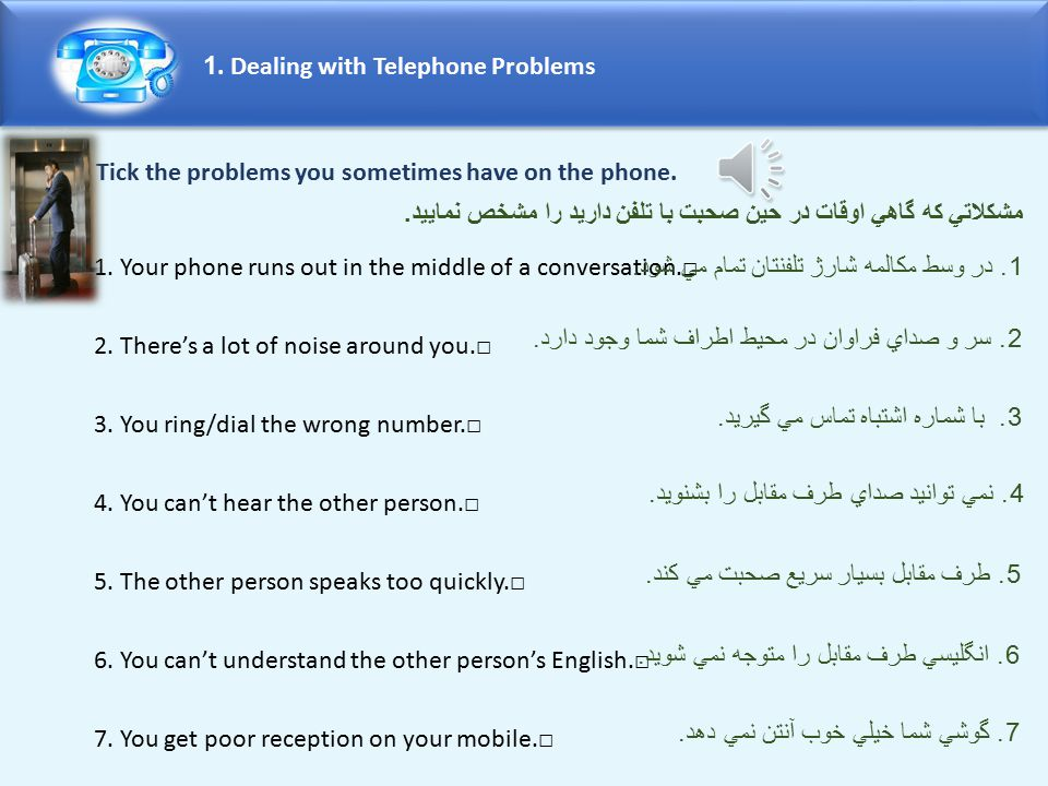 Tick the problems you sometimes have on the phone.